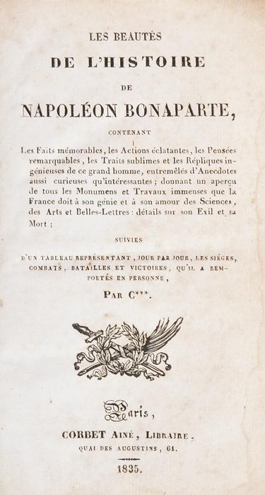 История Наполеона Бонапарта