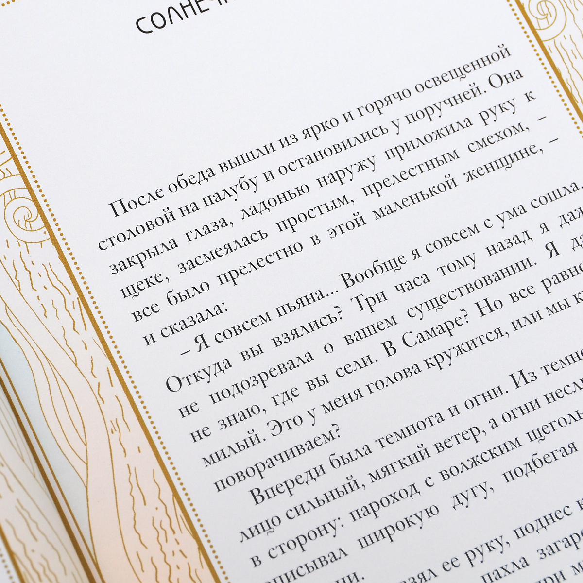 Иван Бунин. Сочинения. Рассказы 1925-1927. Стихотворения 1903-1907