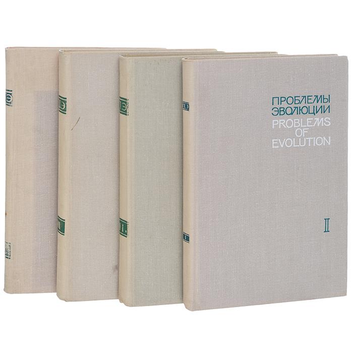 Проблемы эволюции. В 4 томах (комплект из 4 книг)