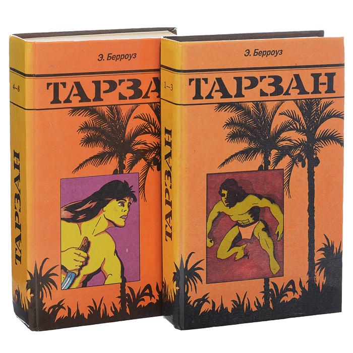 Тарзан. Книги 1-8 (комплект из 2 книг)