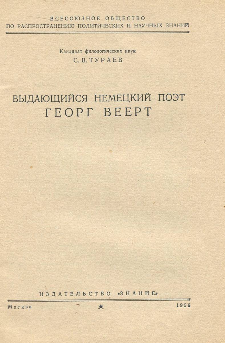 Выдающийся немецкий поэт Георг Веерт