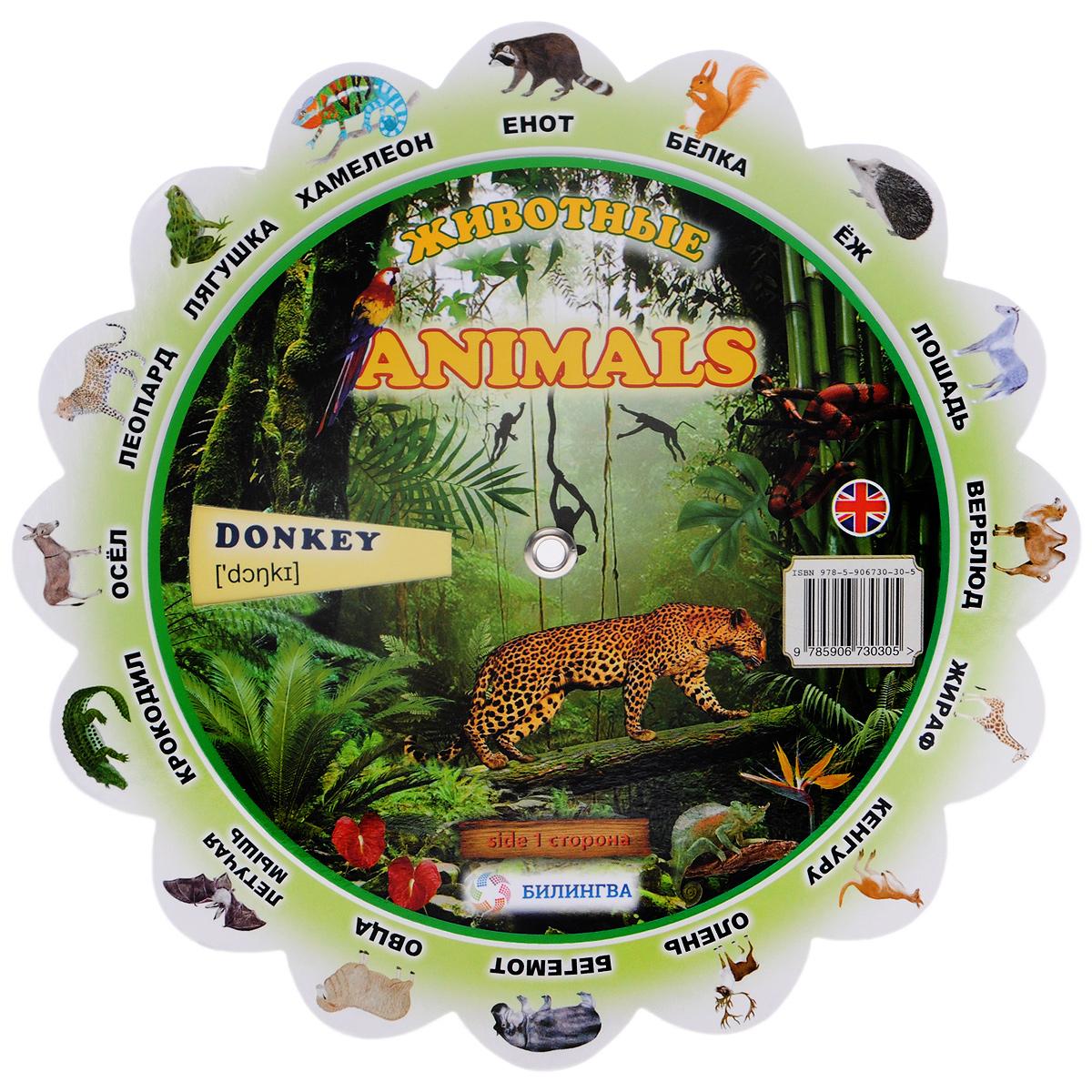 Animals / Животные. Иллюстрированный тематический словарь