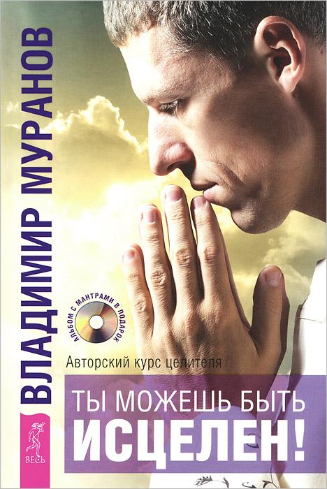 Ты можешь быть исцелен! Тайны русских знахарей. Исцеление Божественной силой (комплект из 3 книг + CD)