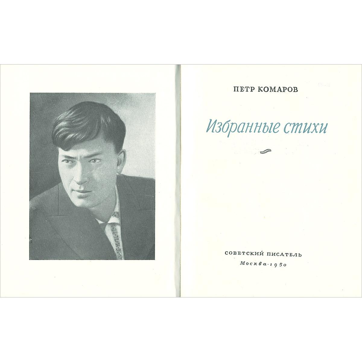 Петр Комаров. Избранные стихи