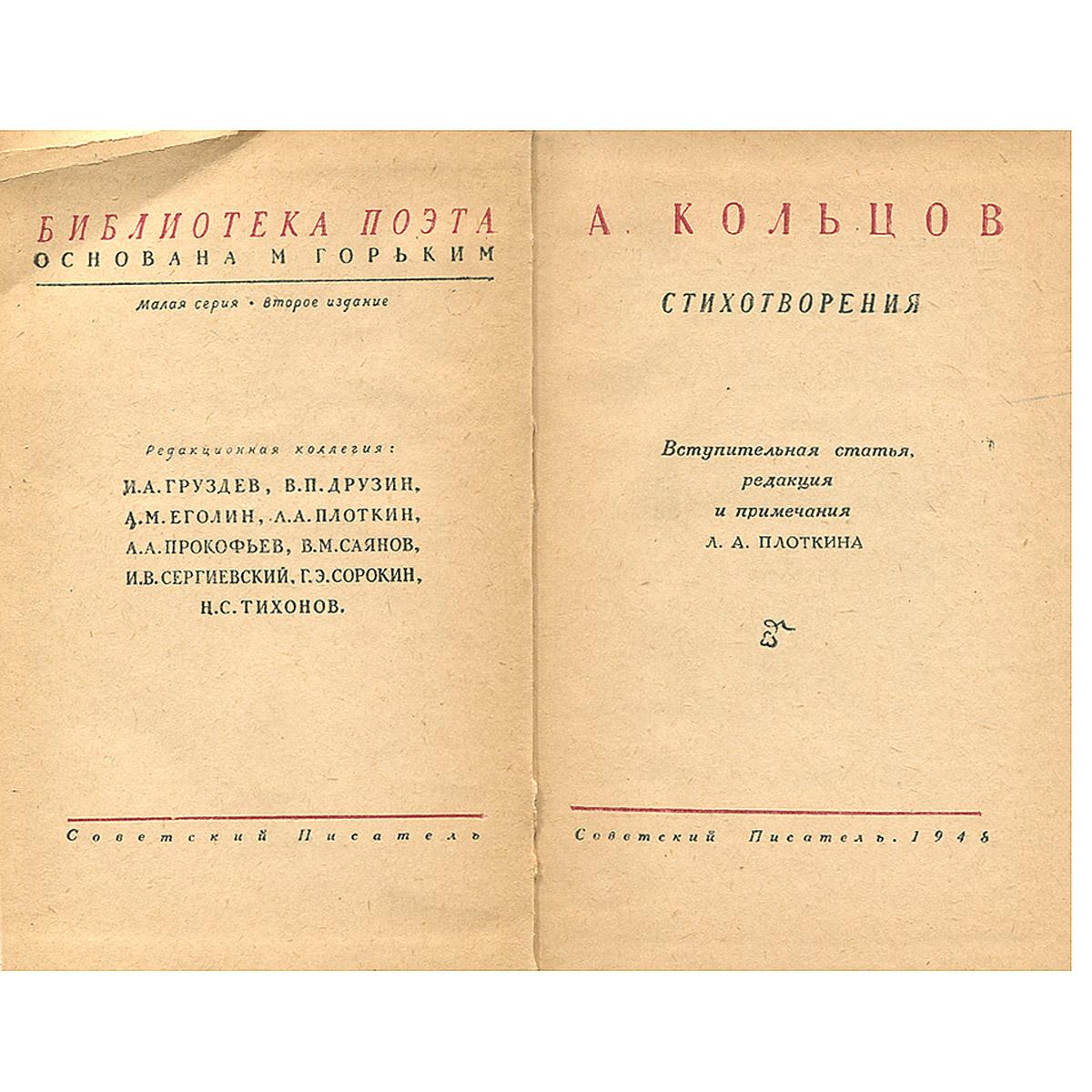 А. Кольцов. Стихотворения