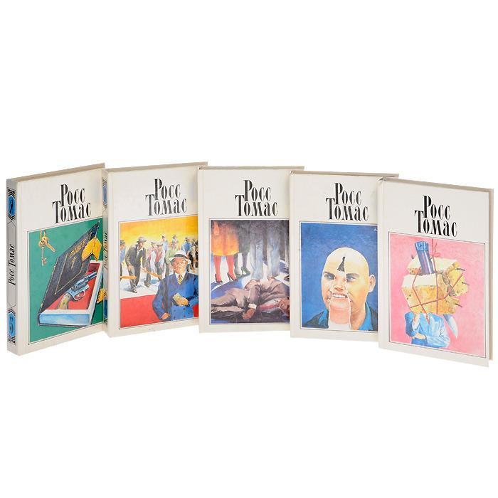 Росс Томас. Собрание сочинений в 5 томах (комплект из 5 книг)