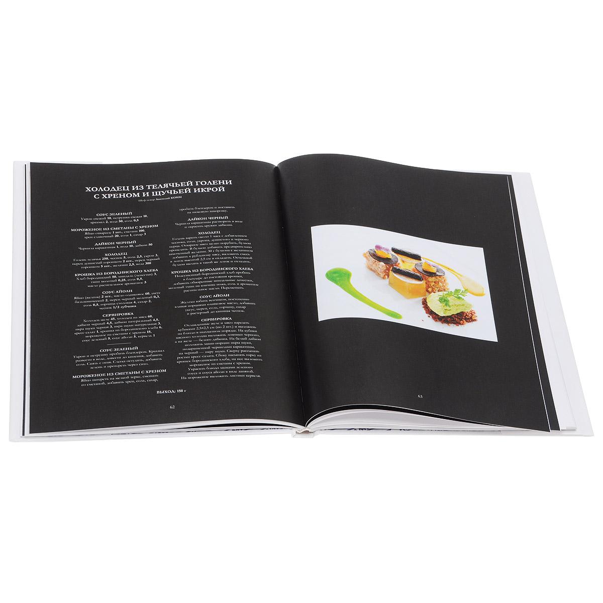 Мясо. Галерея современного кулинарного искусства