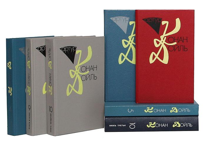 Артур Конан Дойль. Собрание сочинений в 10 томах (комплект из 14 книг)