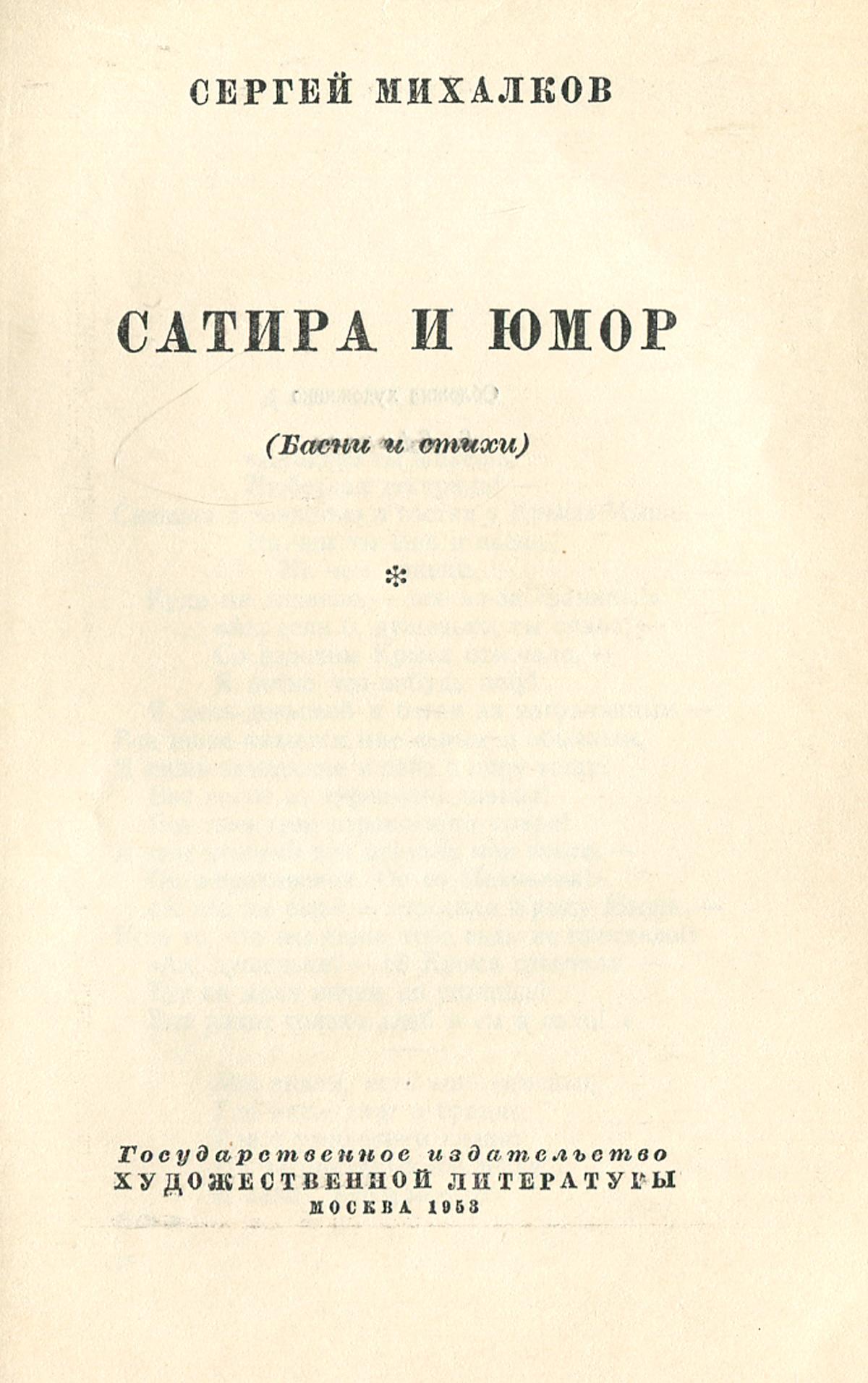 С. Михалков. Сатира и юмор