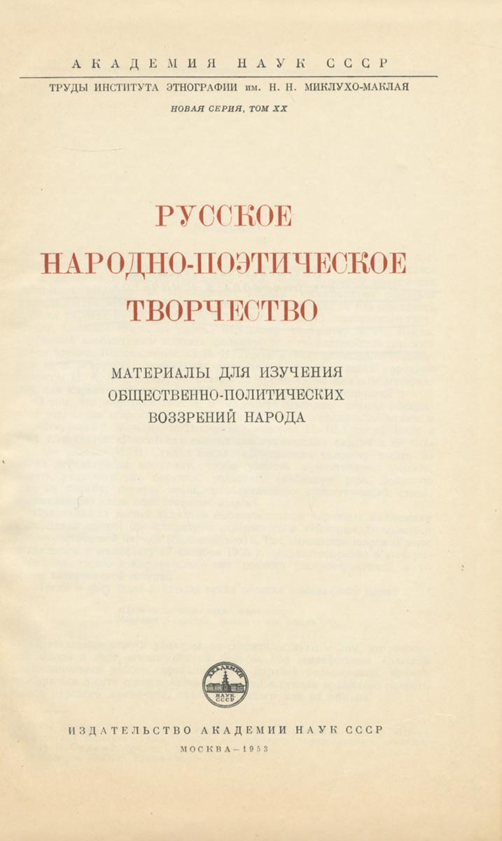 Русское народно-поэтическое творчество