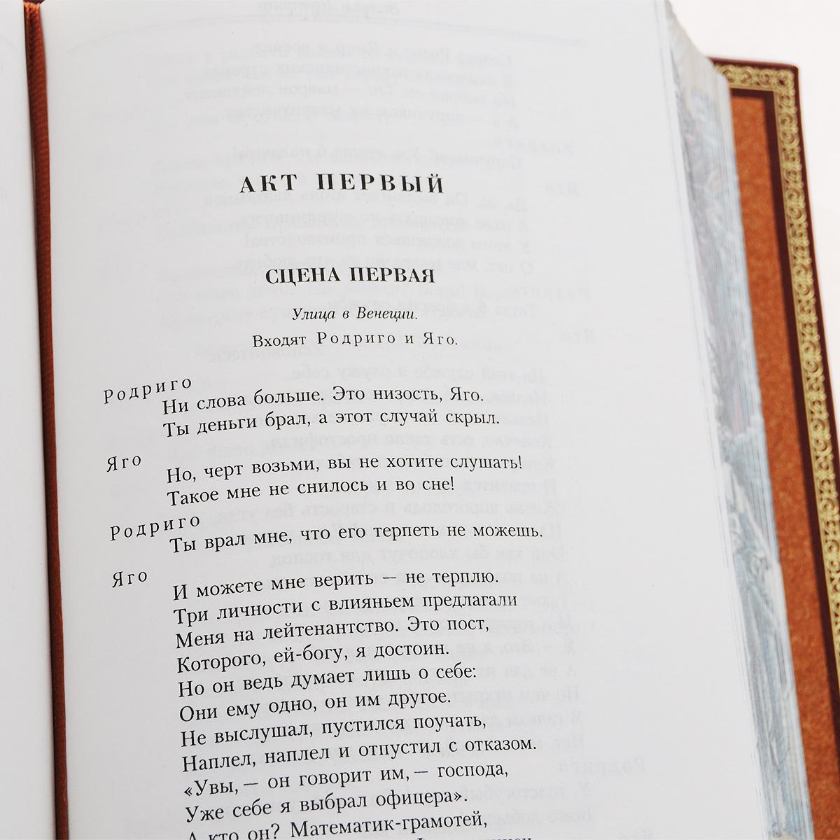 Вильям Шекспир. Малое собрание сочинений (подарочное издание)