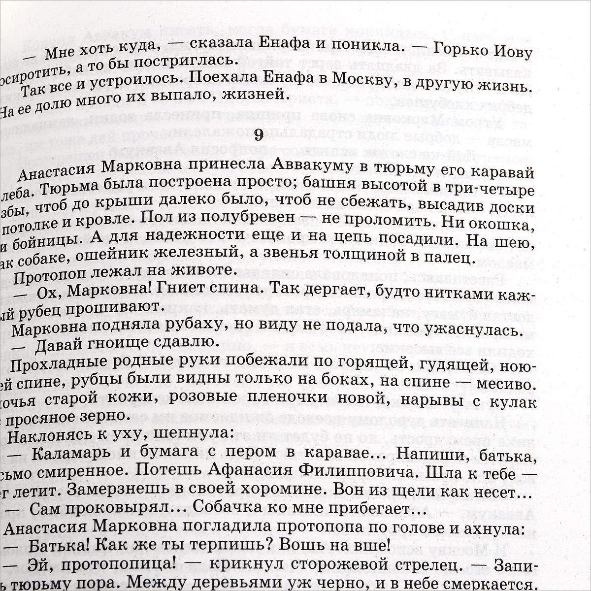 Владислав Бахревский. Исторические романы (подарочное издание)