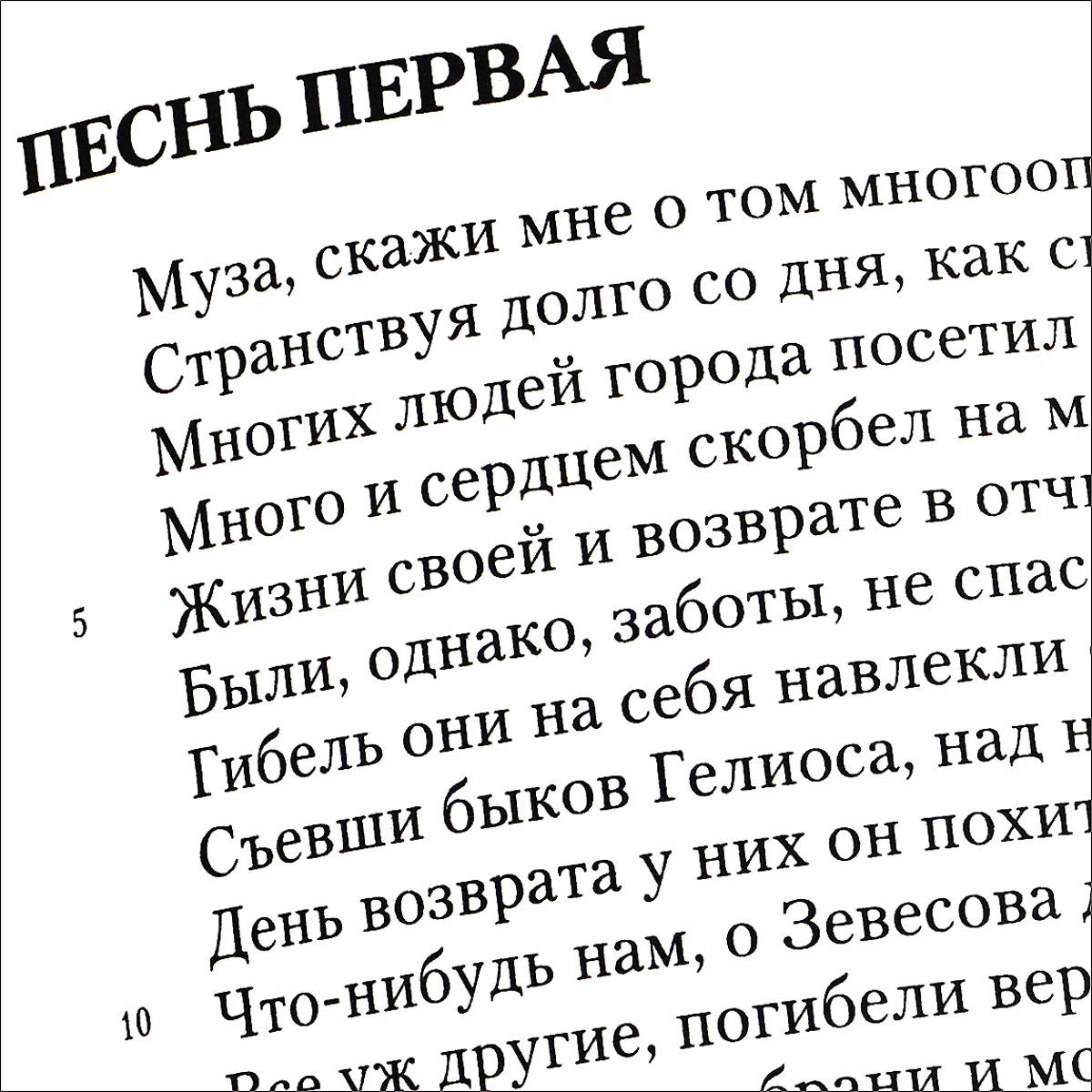 Илиада. Одиссея (подарочное издание)