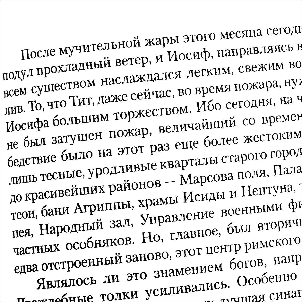 Трилогия об Иосифе Флавии (подарочное издание)