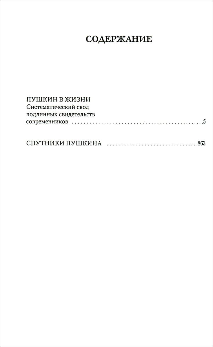 Пушкин в жизни. Спутники Пушкина (подарочное издание)