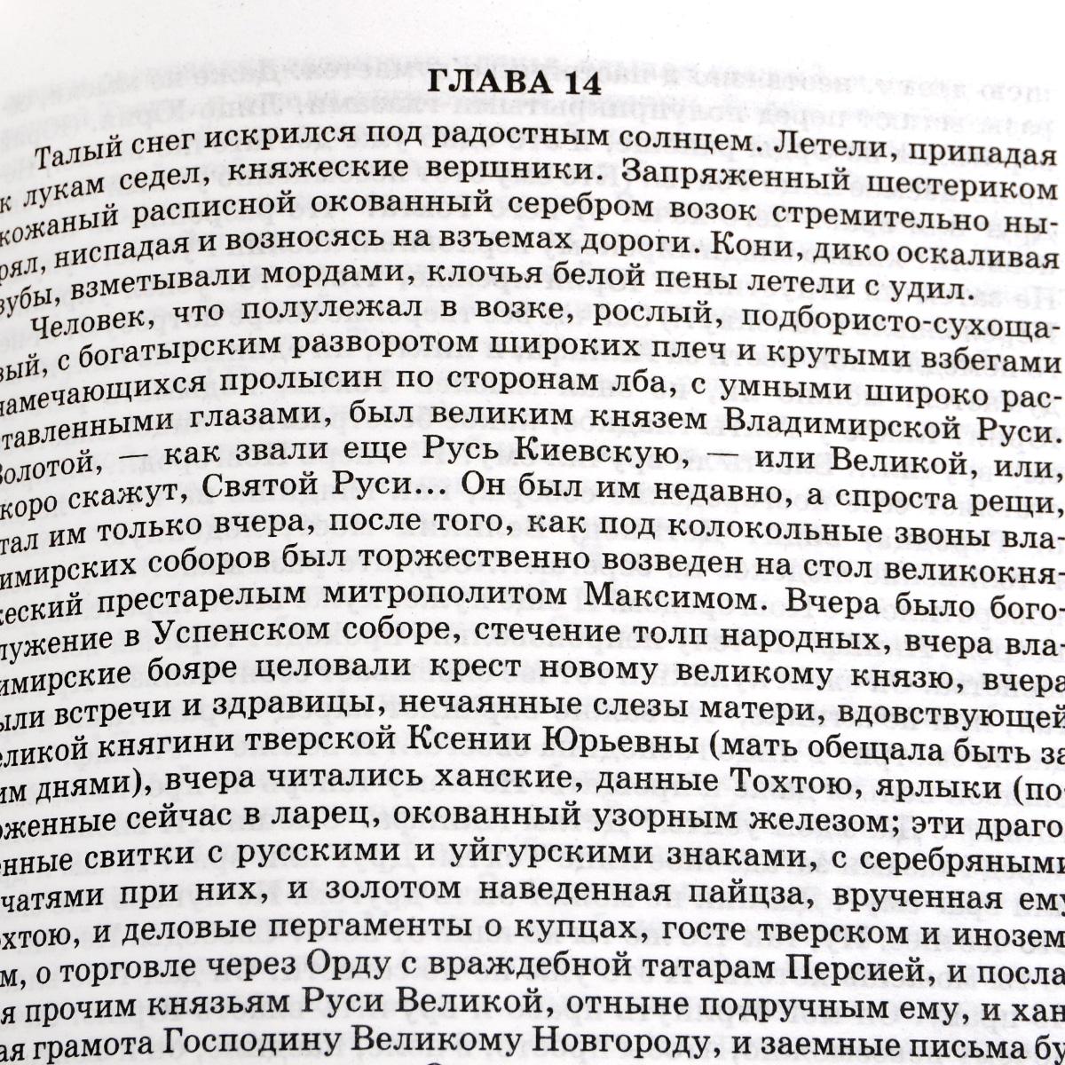 Дмитрий Балашов. Исторические романы (подарочное издание)