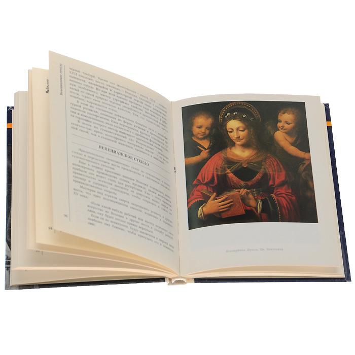 Итальянское искусство эпохи Возрождения. Очерк-путеводитель