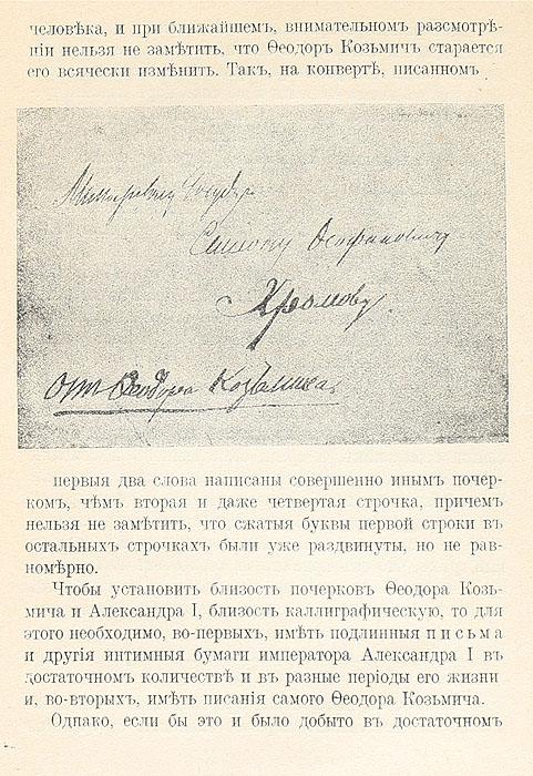 Император Александр I. Старец Федор Кузьмич. Историческое исследование