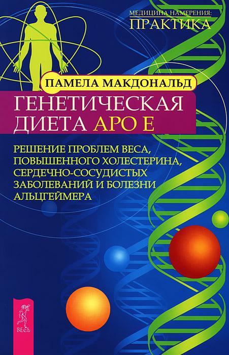 Азбука экологичного питания. Правильное питание. Генетическая диета. Естественное очищение (комплект из 4 книг)