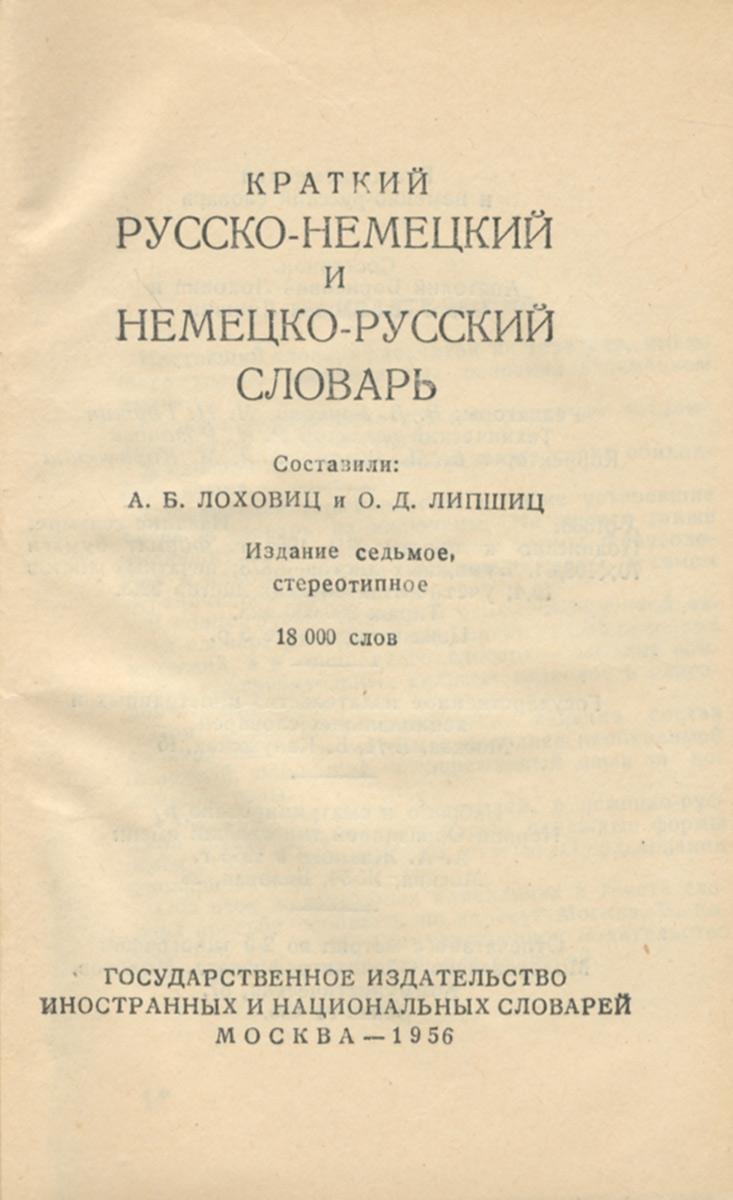 Краткий русско-немецкий и немецкой-русский словарь