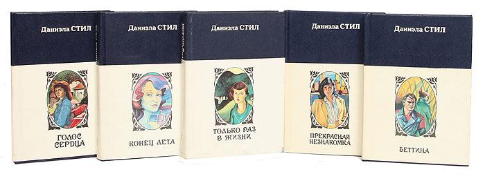 Даниэла Стил. Собрание сочинений (комплект из 6 книг)