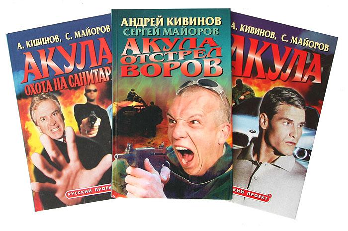 "Цикл ""Акула"" (комплект из 3 книг)"