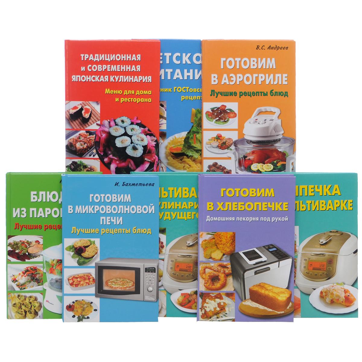 Кулинария (комплект из 8 книг)