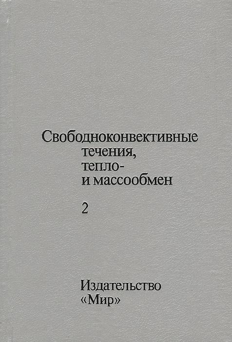 Свободноконвективные течения, тепло- и массообмен. В 2 томах (комплект)
