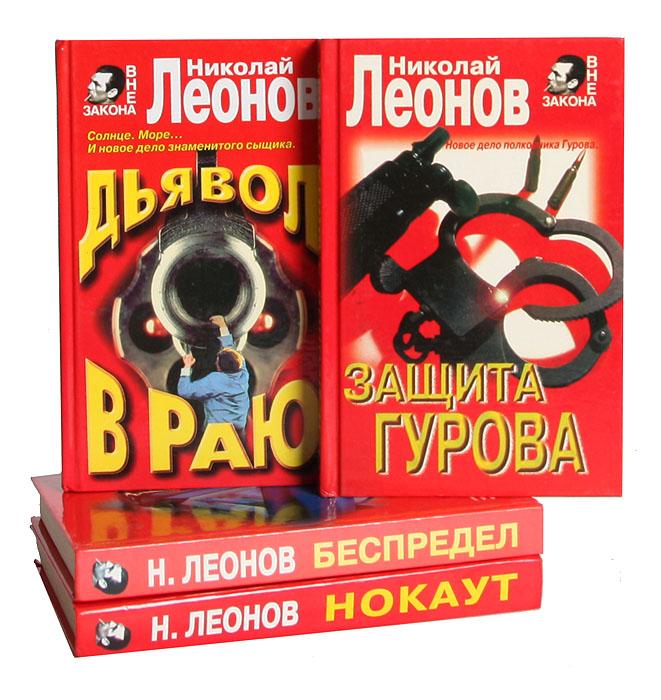 """Николай Леонов. Серия """"Вне закона"""" (комплект из 9 книг)"""
