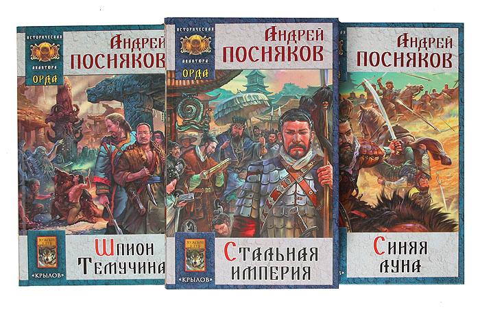 """Андрей Посняков. Цикл """"Орда"""" (комплект из 4 книг)"""