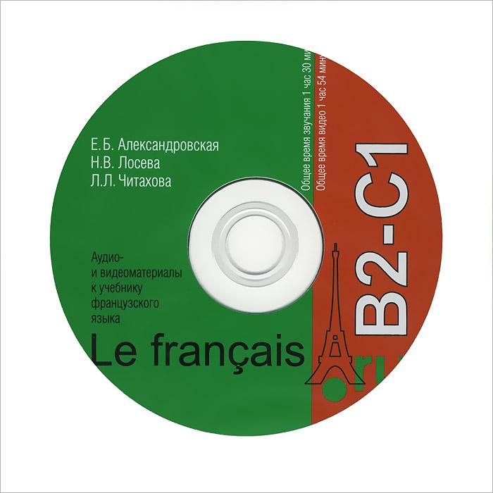 ������� ������������ ����� Le francais.ru �2-�1 (�������� �� 2 ���� + CD-ROM)