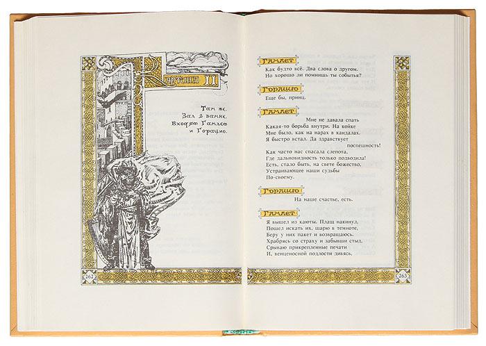 Вильям Шекспир. Собрание избранных произведений (комплект из 5 книг)