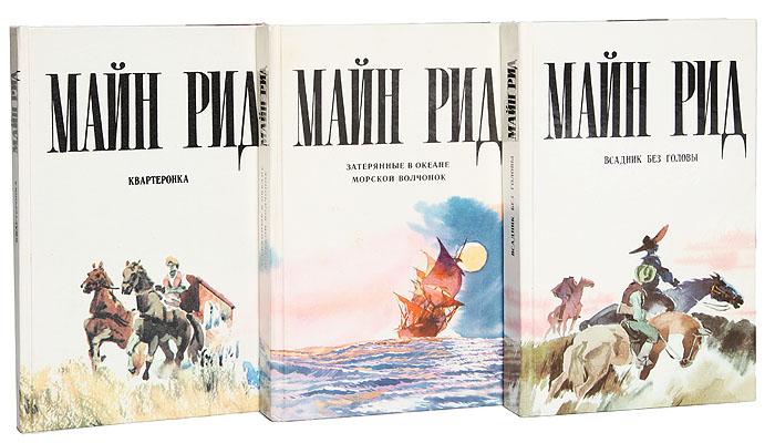 Майн Рид. Приключенческие романы (комплект из 7 книг)