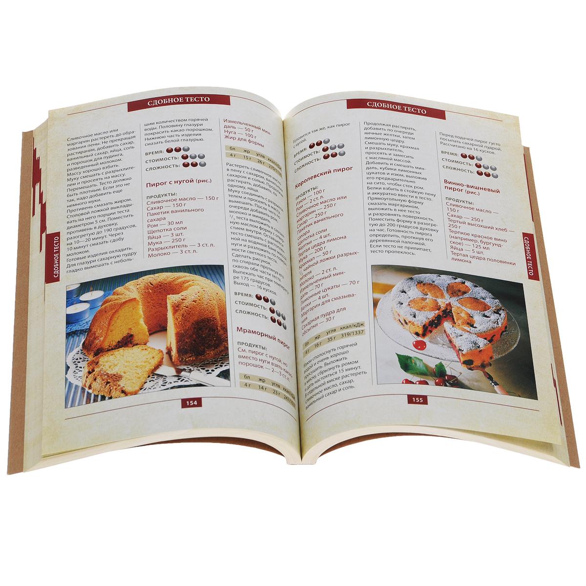 Самая холодная кулинарная книга