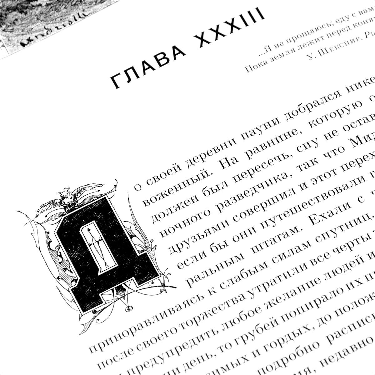 Прерия (подарочное издание)