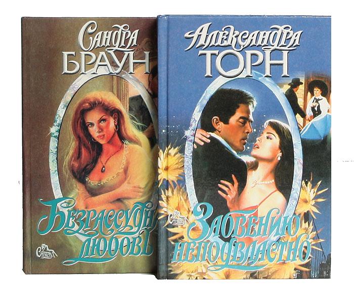 Двоеженец (комплект из 4 книг)