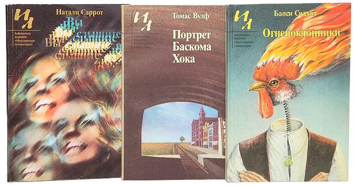 """Серия """"Библиотека журнала """"Иностранная литература"""" (комплект из 65 книг)"""