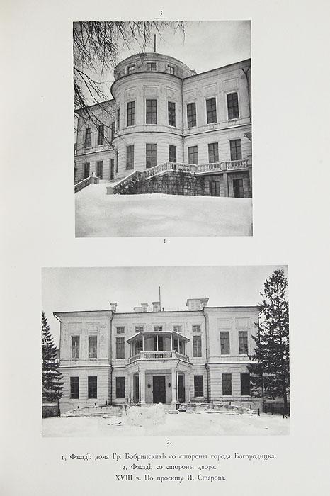 Памятники искусства Тульской губернии. В 3 томах (полный комплект)