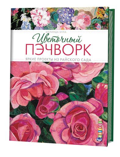 Цветочный пэчворк. Яркие проекты из райского сада