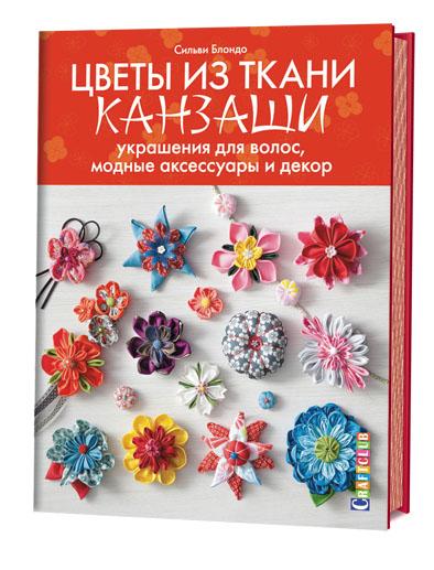 Цветы из ткани канзаши. Украшения для волос, модные аксессуары и декор