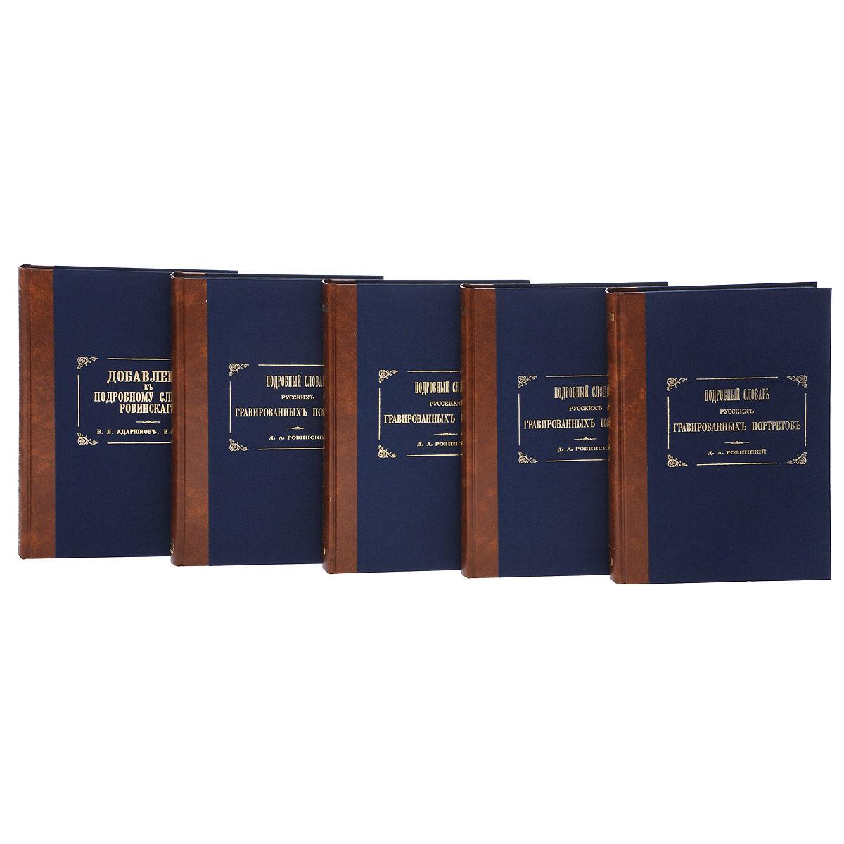 Подробный словарь русских гравированных портретов. В 5 томах (комплект из 5 книг)