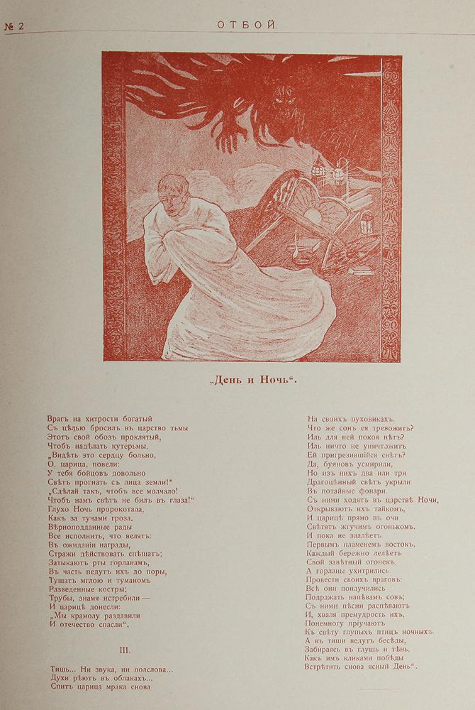 """Журнал """"Отбой"""". №№ 1-2 за 1906 год (комплект из 2 выпусков)"""