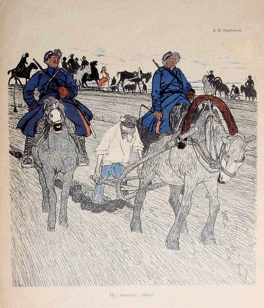 "Журнал ""Жупел"". № 3, 1906 год"