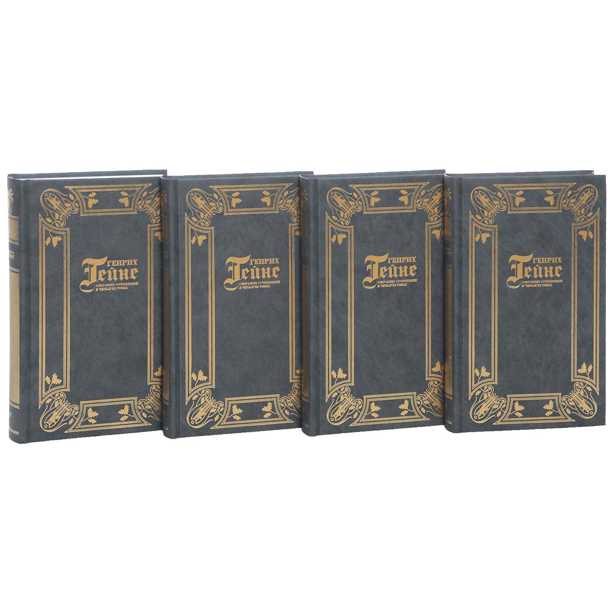 Генрих Гейне. Собрание сочинений. В 4 томах (комплект)