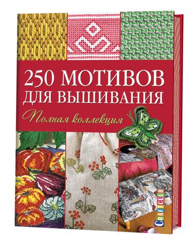 250 мотивов для вышивания. Полная коллекция