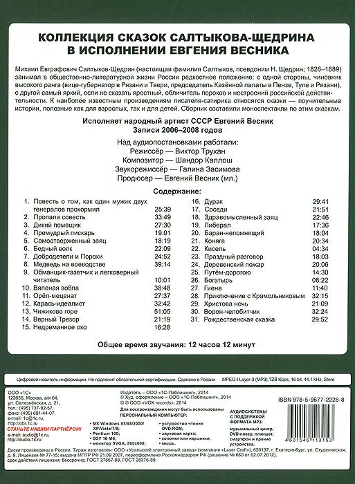 Программный продукт: 1С:Аудиотеатр. Коллекция сказок Салтыкова-Щедрина в исполнении Е. Весника. (DVD