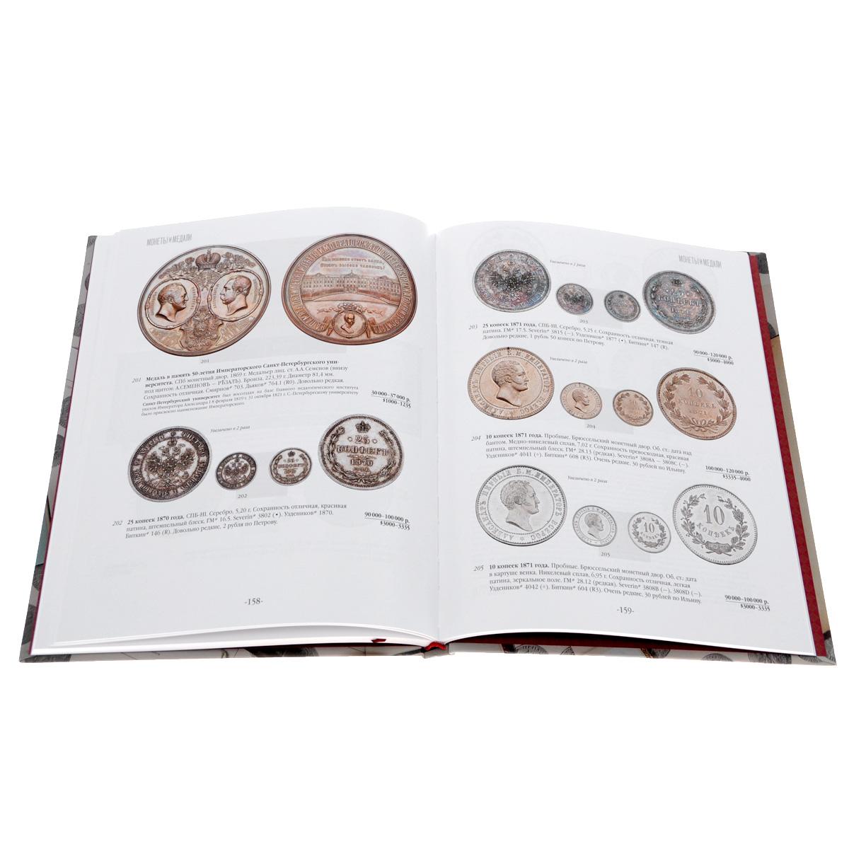 Аукцион №68. Коллекционные русские монеты и медали