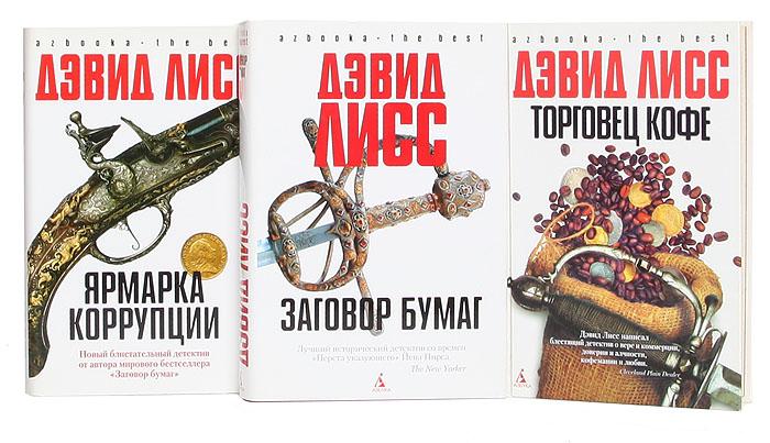 """Дэвид Лисс. Серия """"Azbooka. The Best"""" (комплект из 3 книг)"""