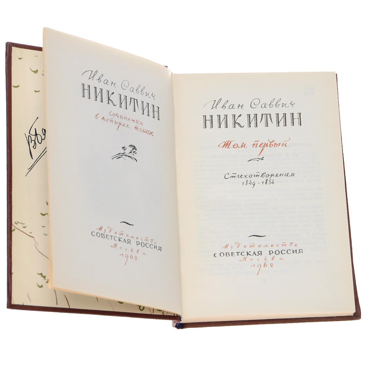 И. С. Никитин. Сочинения в 4 томах (комплект из 4 книг)