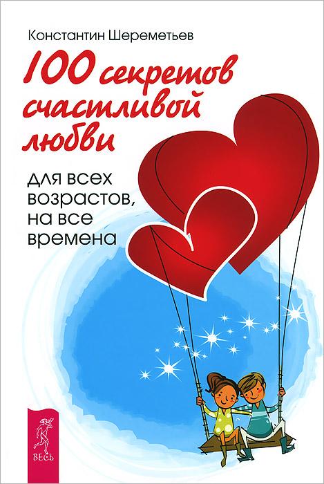 Мужчина vs Женщина. Десять секретов любви. 100 секретов счастливой любви (комплект из 3 книг)